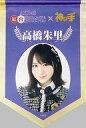 【中古】タペストリー(女性) 高橋朱里 A3優勝旗風タペストリー 「第7回AKB48紅白対抗歌合戦×神の手」【タイムセール】