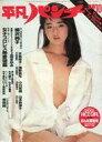 【中古】レトロ雑誌 平凡パンチ 別冊 1984年10月号