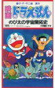 【中古】アニメ VHS 映画ドラえもん のび太の宇宙開拓史