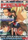【中古】アニメ雑誌 付録付)MEGU 1995年09月号(別冊付録1点)