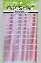 【新品】塗料・工具 ラインデカール02 レッド 1枚入 [LINED02-RED]
