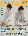 【中古】声優雑誌 Cool Voice VOL.24 クール ボイス