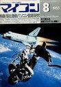 【エントリーでポイント10倍!(9月26日01:59まで!)】【中古】一般PCゲーム雑誌 マイコン 1983年8月号