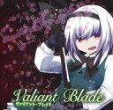 【中古】同人音楽CDソフト Valiant Blade / EastNewSound