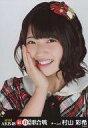 【エントリーでポイント10倍!(12月スーパーSALE限定)】【中古】生写真(AKB48・SKE48)/アイドル/AKB48 村山彩希/バストアップ/「第3回 紅白対抗歌合戦」会場限定生写真