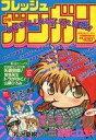【中古】コミック雑誌 フレッシュガンガン 月刊少年ガンガン 1995年秋季臨時増刊号