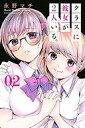 【中古】少年コミック クラスに彼女が2人いる。(2) / 永野マチ