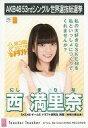 【中古】生写真(AKB48・SKE48)/アイドル/SKE48 西満里奈/CD「Teacher Teacher」劇場盤特典生写真