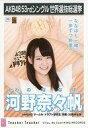 【中古】生写真(AKB48・SKE48)/アイドル/NMB48 河野奈々帆/CD「Teacher Teacher」劇場盤特典生写真
