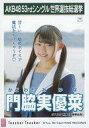 【中古】生写真(AKB48・SKE48)/アイドル/STU48 門脇実優菜/CD「Teacher Teacher」劇場盤特典生写真