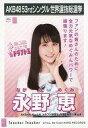 【中古】生写真(AKB48・SKE48)/アイドル/AKB48 永野恵/CD「Teacher Teacher」劇場盤特典生写真【タイムセール】