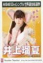 【中古】生写真(AKB48・SKE48)/アイドル/SKE48 井上瑠夏/CD「Teacher Teacher」劇場盤特典生写真