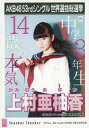 【中古】生写真(AKB48・SKE48)/アイドル/SKE48 上村亜柚香/CD「Teacher Teacher」劇場盤特典生写真【タイムセール】