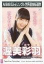 【中古】生写真(AKB48・SKE48)/アイドル/SKE48 渥美彩羽/CD「Teacher Teacher」劇場盤特典生写真
