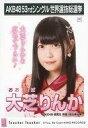 【エントリーで全品ポイント10倍!(7月26日01:59まで)】【中古】生写真(AKB48・SKE48)/アイドル/SKE48 大芝りんか/CD「Teacher Teacher」劇場盤特典生写真
