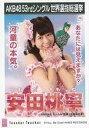 【中古】生写真(AKB48・SKE48)/アイドル/NMB48 安田桃寧/CD「Teacher Teacher」劇場盤特典生写真