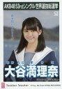 【中古】生写真(AKB48・SKE48)/アイドル/STU48 大谷満理奈/CD「Teacher Teacher」劇場盤特典生写真