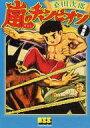 【中古】B6コミック 嵐のチャンピオン〔完全版〕 / 桑田次郎【タイムセール】