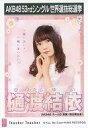 【中古】生写真(AKB48・SKE48)/アイドル/AKB48 樋渡結依/CD「Teacher Teacher」劇場盤特典生写真