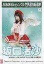 【中古】生写真(AKB48・SKE48)/アイドル/AKB48 坂口渚沙/CD「Teacher Teacher」劇場盤特典生写真