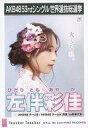 【中古】生写真(AKB48・SKE48)/アイドル/AKB48 左伴彩佳/CD「Teacher Teacher」劇場盤特典生写真