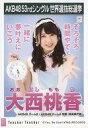 【中古】生写真(AKB48・SKE48)/アイドル/AKB48 大西桃香/CD「Teacher Teacher」劇場盤特典生写真