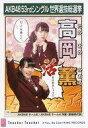 【中古】生写真(AKB48・SKE48)/アイドル/AKB48 高岡薫/CD「Teacher Teacher」劇場盤特典生写真