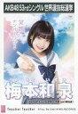 【エントリーでポイント10倍!(9月26日01:59まで!)】【中古】生写真(AKB48・SKE48)/アイドル/AKB48 梅本和泉/CD「Teacher Teacher」劇場盤特典生写真