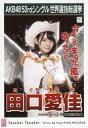 【中古】生写真(AKB48・SKE48)/アイドル/AKB48 田口愛佳/CD「Teacher Teacher」劇場盤特典生写真
