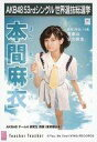 【中古】生写真(AKB48・SKE48)/アイドル/AKB48 本間麻衣/CD「Teacher Teacher」劇場盤特典生写真