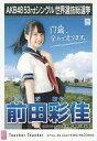 【中古】生写真(AKB48・SKE48)/アイドル/AKB48 前田彩佳/CD「Teacher Teacher」劇場盤特典生写真
