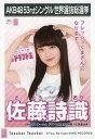 【中古】生写真(AKB48・SKE48)/アイドル/AKB48 佐藤詩識/CD「Teacher Teacher」劇場盤特典生写真
