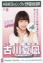 【中古】生写真(AKB48・SKE48)/アイドル/AKB48 古川夏凪/CD「Teacher Teacher」劇場盤特典生写真【タイムセール】