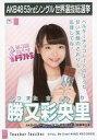 【中古】生写真(AKB48・SKE48)/アイドル/AKB48 勝又彩央里/CD「Teacher Teacher」劇場盤特典生写真【タイムセール】
