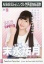 【中古】生写真(AKB48・SKE48)/アイドル/AKB48 末永祐月/CD「Teacher Teacher」劇場盤特典生写真