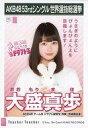 【中古】生写真(AKB48・SKE48)/アイドル/AKB48 大盛真歩/CD「Teacher Teacher」劇場盤特典生写真