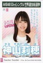 【中古】生写真(AKB48・SKE48)/アイドル/AKB48 神山莉穂/CD「Teacher Teacher」劇場盤特典生写真