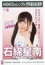 【中古】生写真(AKB48・SKE48)/アイドル/AKB48 石綿星南/CD「Teacher Teacher」劇場盤特典生写真