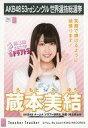 【中古】生写真(AKB48・SKE48)/アイドル/AKB48 蔵本美結/CD「Teacher Teacher」劇場盤特典生写真