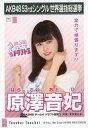 【中古】生写真(AKB48・SKE48)/アイドル/AKB48 原澤音妃/CD「Teacher Teacher」劇場盤特典生写真