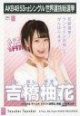 【中古】生写真(AKB48・SKE48)/アイドル/AKB48 吉橋柚花/CD「Teacher Teacher」劇場盤特典生写真