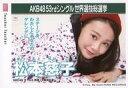 【エントリーでポイント10倍!(7月11日01:59まで!)】【中古】生写真(AKB48・SKE48)/アイドル/SKE48 松本慈子/CD「Teacher Teacher」劇場盤特典生写真