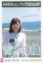 【エントリーでポイント10倍!(12月スーパーSALE限定)】【中古】生写真(AKB48・SKE48)/アイドル/SKE48 青木詩織/CD「Teacher Teacher」劇場盤特典生写真