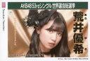 【中古】生写真(AKB48・SKE48)/アイドル/SKE48 荒井優希/CD「Teacher Teacher」劇場盤特典生写真【タイムセール】