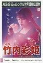 【中古】生写真(AKB48・SKE48)/アイドル/SKE48 竹内彩姫/CD「Teacher Teacher」劇場盤特典生写真