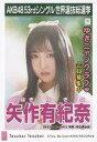 【中古】生写真(AKB48・SKE48)/アイドル/SKE48 矢作有紀奈/CD「Teacher Teacher」劇場盤特典生写真