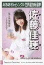 【中古】生写真(AKB48・SKE48)/アイドル/SKE48 佐藤佳穂/CD「Teacher Teacher」劇場盤特典生写真