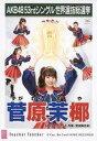 【中古】生写真(AKB48・SKE48)/アイドル/SKE48 菅原茉椰/CD「Teacher Teacher」劇場盤特典生写真