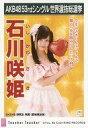 【中古】生写真(AKB48・SKE48)/アイドル/SKE48 石川咲姫/CD「Teacher Teacher」劇場盤特典生写真