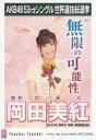 【中古】生写真(AKB48・SKE48)/アイドル/SKE48 岡田美紅/CD「Teacher Teacher」劇場盤特典生写真【タイムセール】